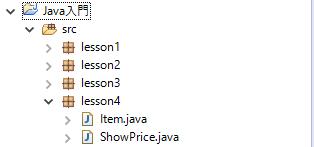 javaソース位置関係